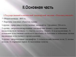 II.Основная часть 1.Государственный комплексный ландшафтный заказник «Новони