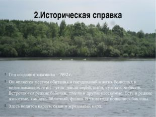 2.Историческая справка Год создания заказника - 1992 г. Он является местом об