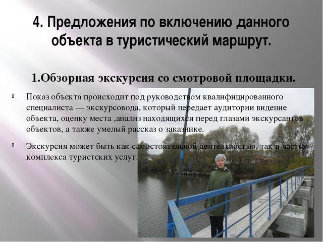 4. Предложения по включению данного объекта в туристический маршрут. 1.Обзорн...