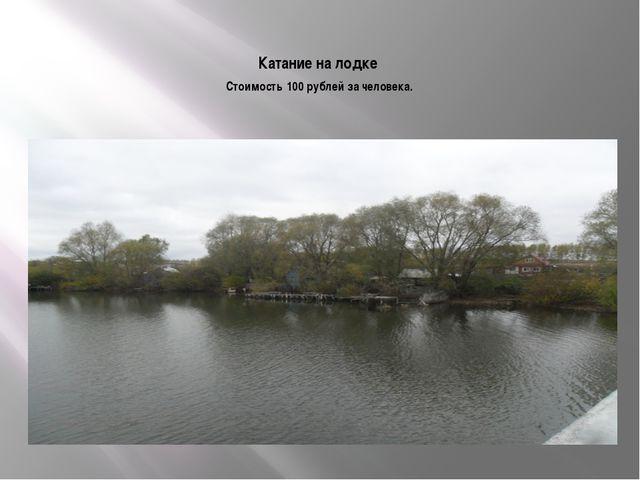 Катание на лодке Стоимость 100 рублей за человека.