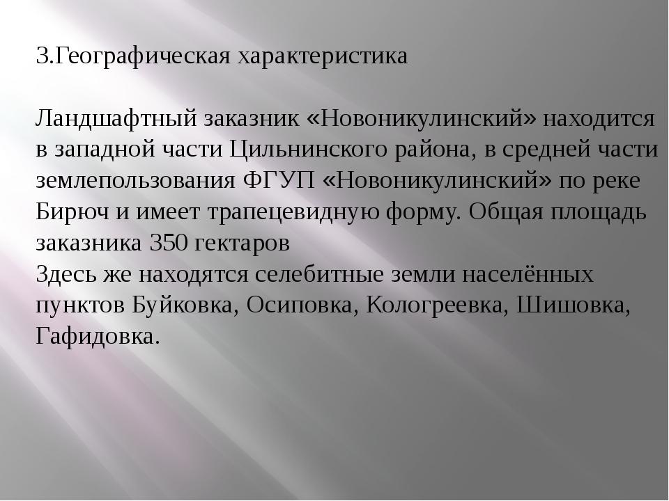3.Географическая характеристика Ландшафтный заказник «Новоникулинский» наход...