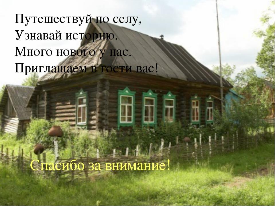 Путешествуй по селу, Узнавай историю. Много нового у нас. Приглашаем в гости...
