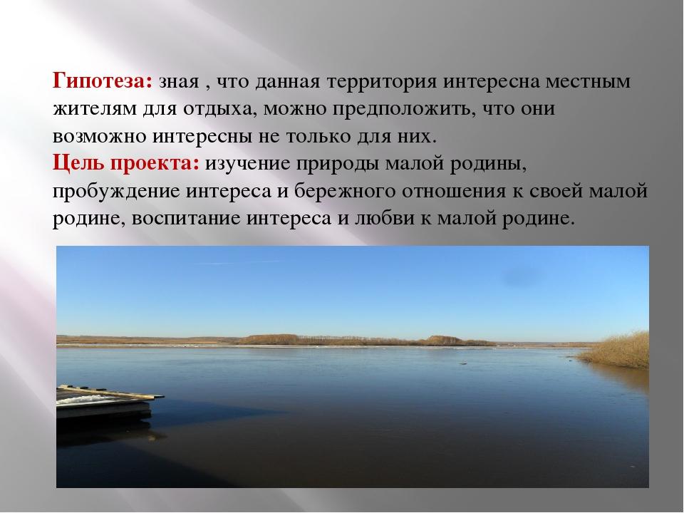 Гипотеза: зная , что данная территория интересна местным жителям для отдыха,...