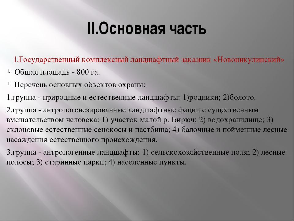 II.Основная часть 1.Государственный комплексный ландшафтный заказник «Новони...