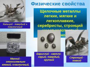 Физические свойства Кальций - твердый и пластичный Щелочные металлы легкие, м