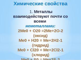 Химические свойства 1. Металлы взаимодействуют почти со всеми неметаллами: 2М