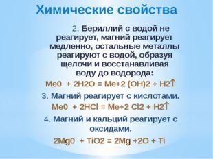 Химические свойства  2. Бериллий с водой не реагирует, магний реагирует медл