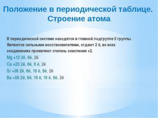 Положение в периодической таблице. Строение атома В периодической системе нах