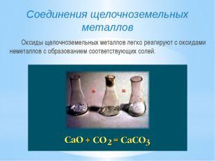 Соединения щелочноземельных металлов Оксиды щелочноземельных металлов легко р