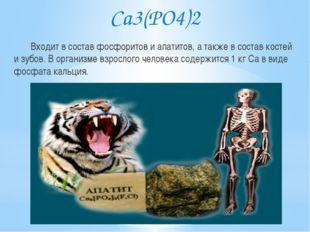 Ca3(PO4)2 Входит в состав фосфоритов и апатитов, а также в состав костей и зу