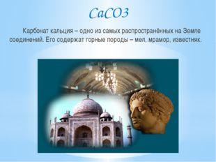 CaCO3 Карбонат кальция – одно из самых распространённых на Земле соединений.