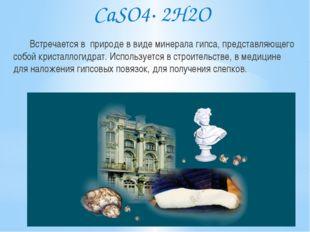 CaSO4∙ 2H2O Встречается в природе в виде минерала гипса, представляющего собо