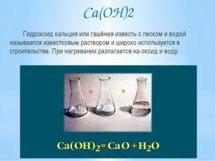 Са(ОН)2 Гидроксид кальция или гашёная известь с песком и водой называется изв