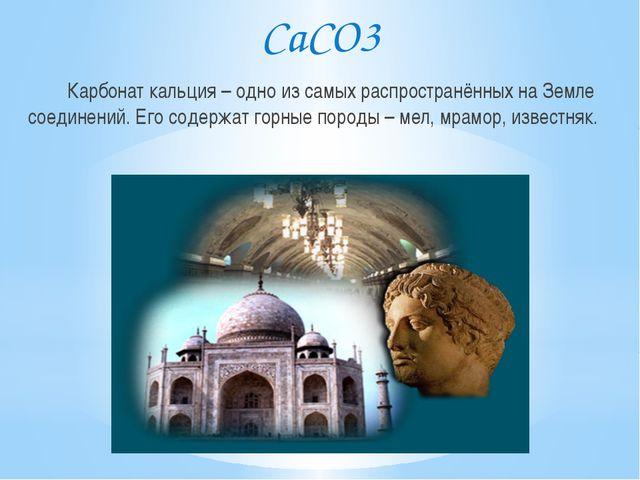 CaCO3 Карбонат кальция – одно из самых распространённых на Земле соединений....