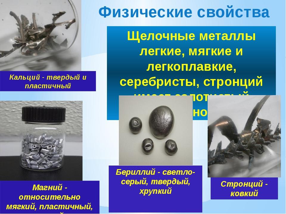Физические свойства Кальций - твердый и пластичный Щелочные металлы легкие, м...