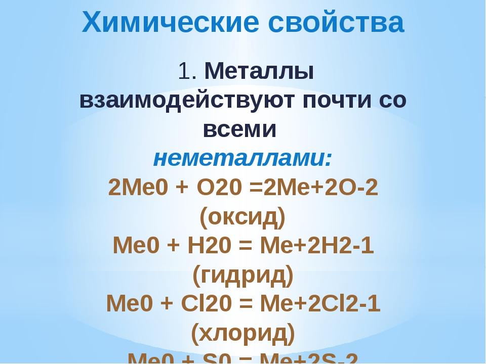 Химические свойства 1. Металлы взаимодействуют почти со всеми неметаллами: 2М...