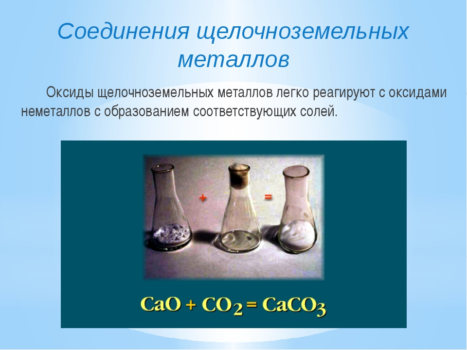 Соединения щелочноземельных металлов Оксиды щелочноземельных металлов легко р...