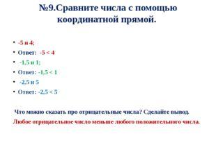 №9.Сравните числа с помощью координатной прямой. -5 и 4; Ответ: -5 < 4 -1,5 и