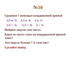 №10 Сравните с помощью координатной прямой: -2,5 и -5; -1,5 и -4; -2 и -5. -2