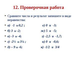 12. Проверочная работа Сравните числа и результат запишите в виде неравенства