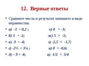 12. Верные ответы Сравните числа и результат запишите в виде неравенства: а)