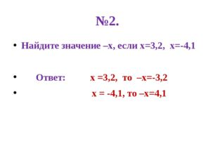 №2. Найдите значение –х, если х=3,2, х=-4,1 Ответ: х =3,2, то –х=-3,2 х = -4,