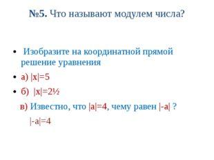 №5. Что называют модулем числа? Изобразите на координатной прямой решение ура