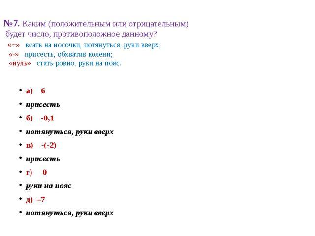№7. Каким (положительным или отрицательным) будет число, противоположное данн...