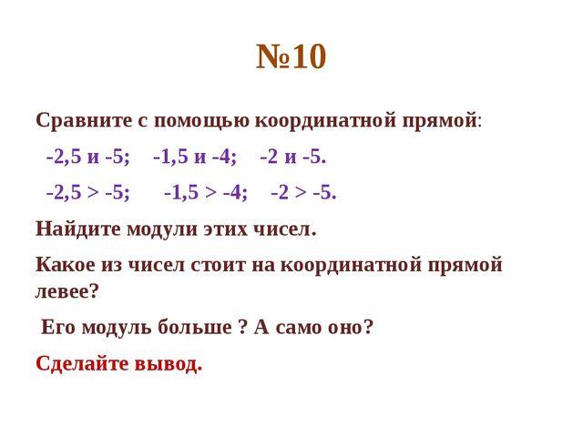 №10 Сравните с помощью координатной прямой: -2,5 и -5; -1,5 и -4; -2 и -5. -2...