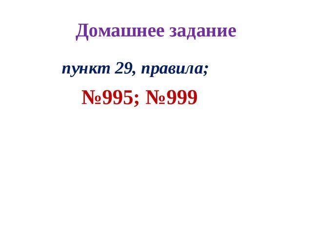 Домашнее задание пункт 29, правила; №995; №999