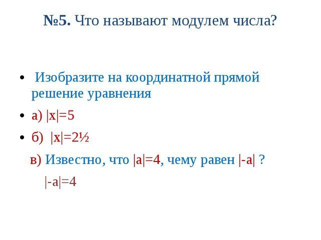 №5. Что называют модулем числа? Изобразите на координатной прямой решение ура...