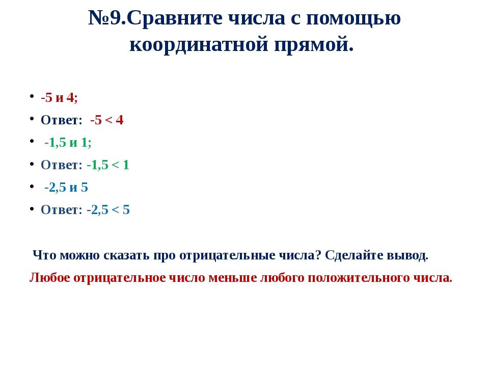 №9.Сравните числа с помощью координатной прямой. -5 и 4; Ответ: -5 < 4 -1,5 и...