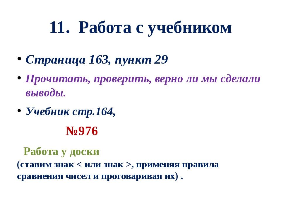 11. Работа с учебником Страница 163, пункт 29 Прочитать, проверить, верно ли...