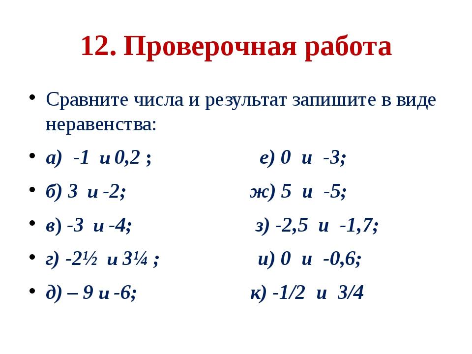 12. Проверочная работа Сравните числа и результат запишите в виде неравенства...