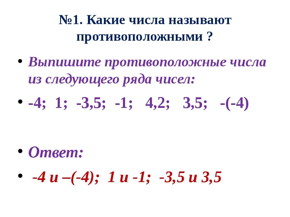 №1. Какие числа называют противоположными ? Выпишите противоположные числа из...