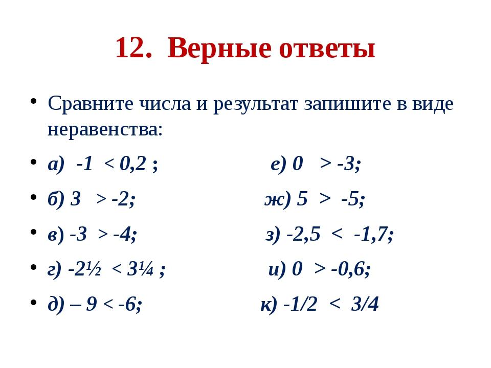 12. Верные ответы Сравните числа и результат запишите в виде неравенства: а)...