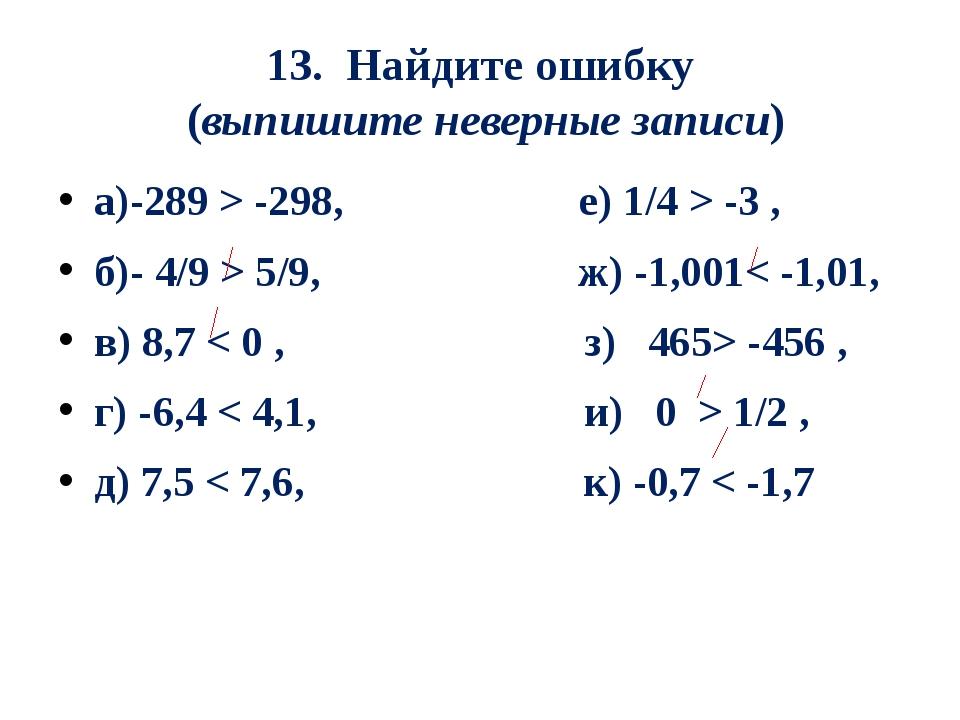 13. Найдите ошибку (выпишите неверные записи) а)-289 > -298, е) 1/4 > -3 , б)...