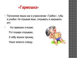 «Гармошка» Положение языка как в упражнении «Грибок», губы в улыбке. Не отры