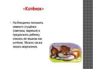 «Котёнок» На блюдечко положить немного сгущёнки (сметаны, варенья) и предлож