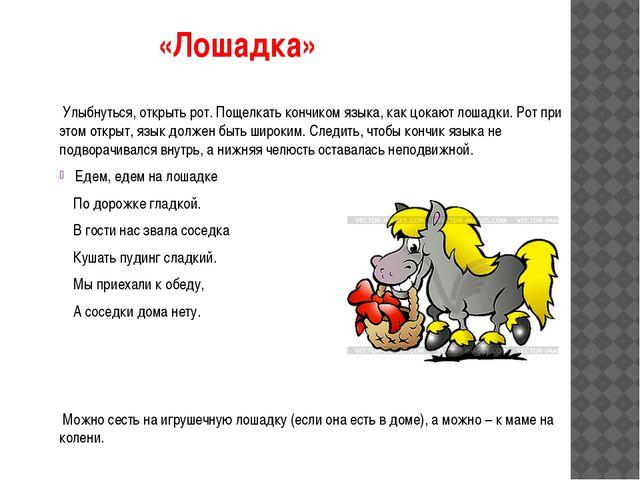 «Лошадка» Улыбнуться, открыть рот. Пощелкать кончиком языка, как цокают лоша...