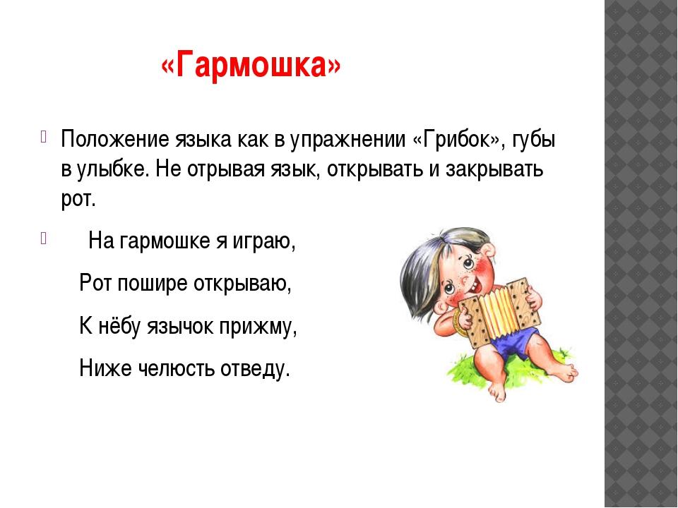 «Гармошка» Положение языка как в упражнении «Грибок», губы в улыбке. Не отры...