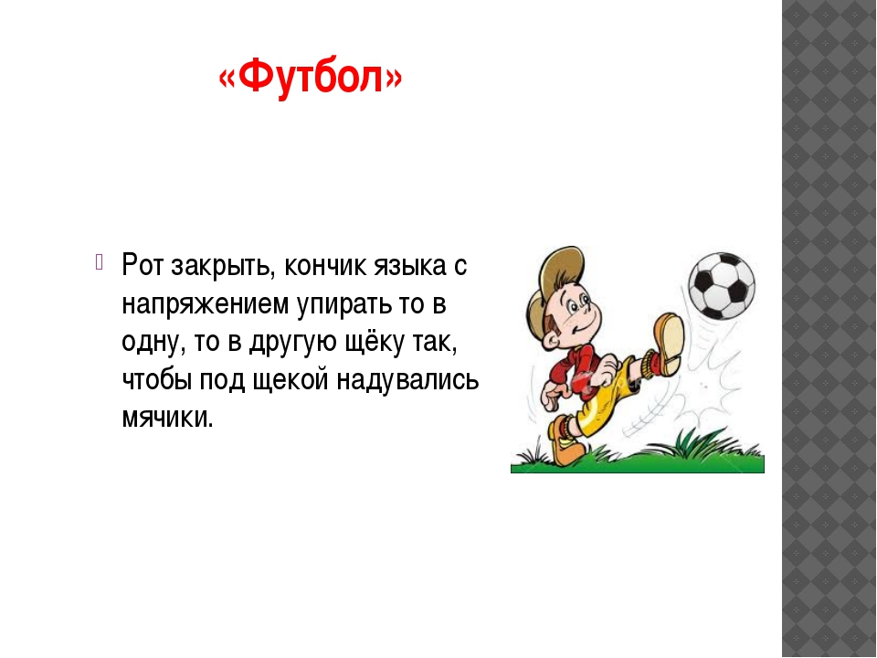 «Футбол» Рот закрыть, кончик языка с напряжением упирать то в одну, то в дру...