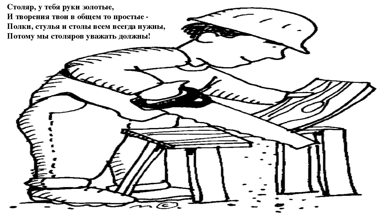 Столяр, у тебя руки золотые, И творения твои в общем то простые - Полки, стул...