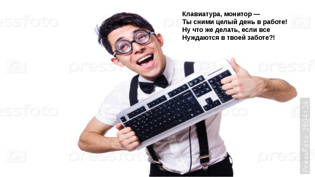 Клавиатура, монитор — Ты сними целый день в работе! Ну что же делать, если вс...