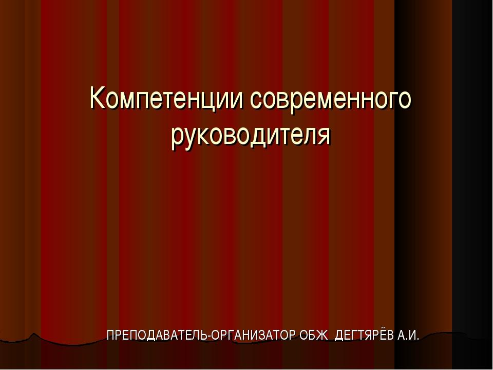 Компетенции современного руководителя ПРЕПОДАВАТЕЛЬ-ОРГАНИЗАТОР ОБЖ ДЕГТЯРЁВ...