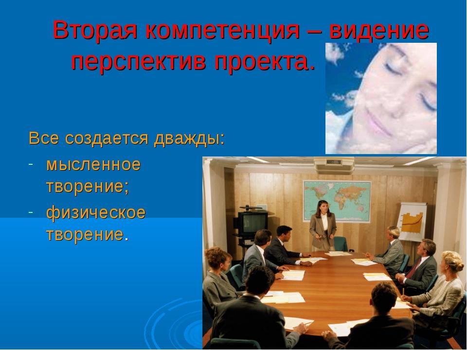 Вторая компетенция – видение перспектив проекта. Все создается дважды: мыс...