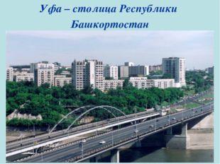 Уфа – столица Республики Башкортостан