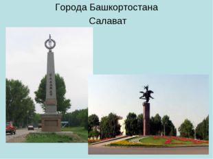 Города Башкортостана Салават