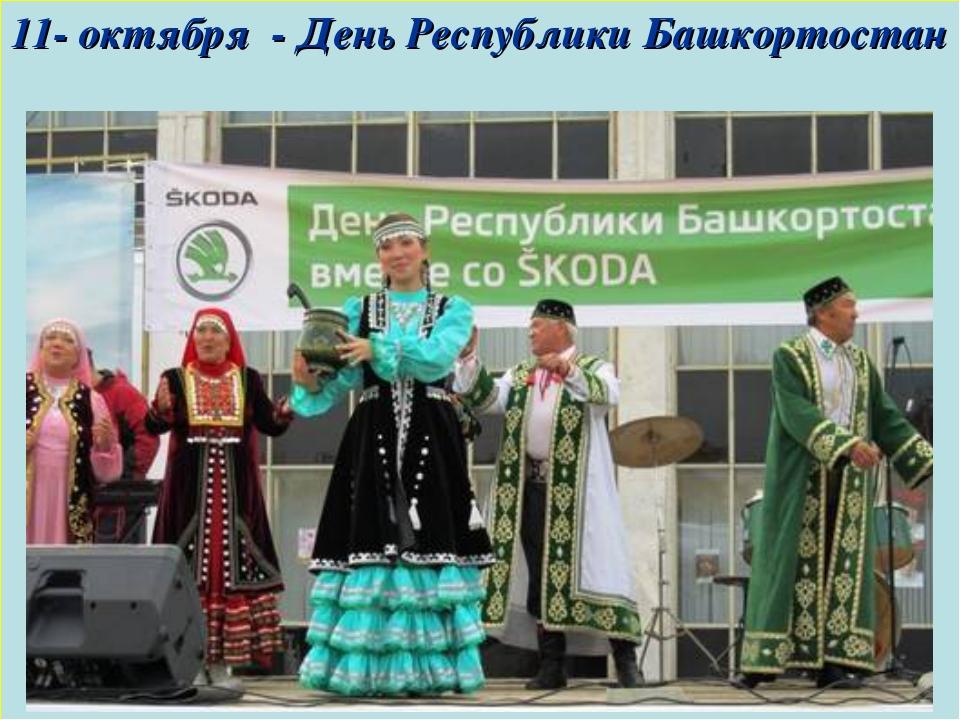 11- октября - День Республики Башкортостан