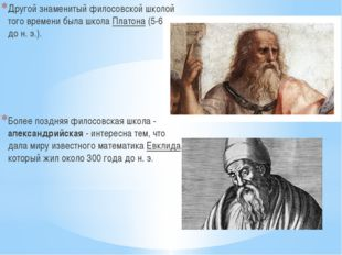 Другой знаменитый филосовской школой того времени была школа Платона (5-6 вв.